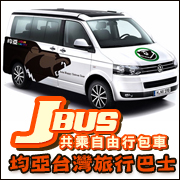 JBUS均亞台灣旅行巴士