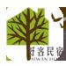 交通部觀光局優選-好客民宿