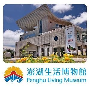 代售澎湖生活博物館(團體館)