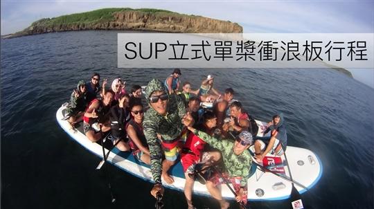 SUP立式單槳衝浪板專業教學