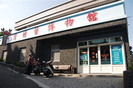 代售螃蟹博物館