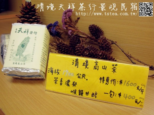 清境高山茶