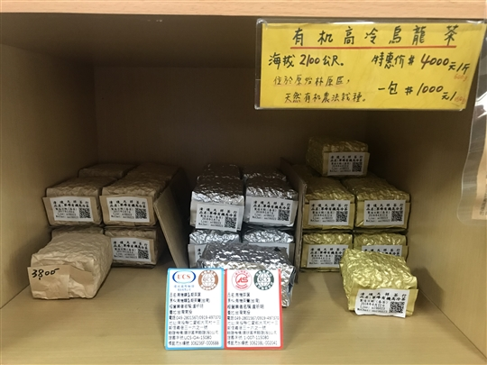 有機翠峰茶