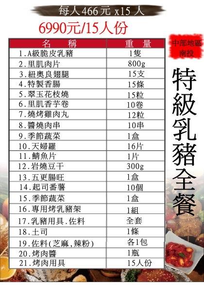 特級乳豬全餐/15人