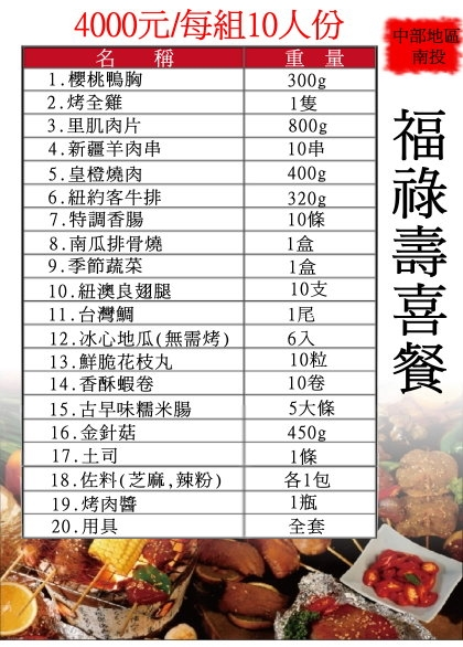 福祿壽喜餐/10人