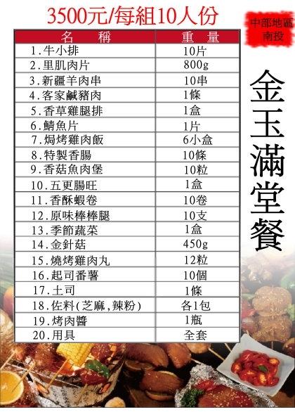 金玉滿堂餐/10人