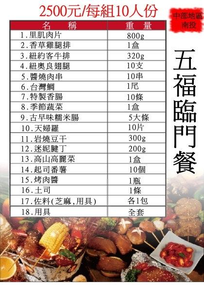 五福臨門餐/10人