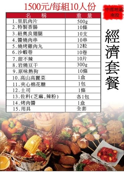 經濟套餐/10人