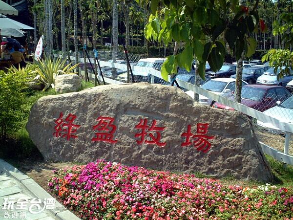 照片來源:玩全台灣旅遊網 2/39