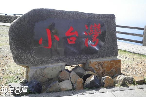照片來源:玩全台灣旅遊網 7/7