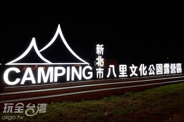照片來源:玩全台灣旅遊網 3/25