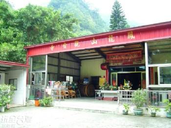 鳳龍山觀音寺