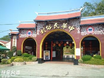 中華民俗村(已歇業)
