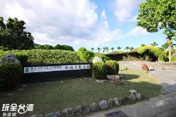 卑南文化公園