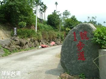 華山休閒步道