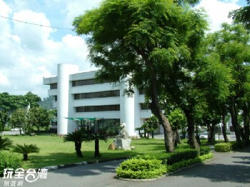 國立台灣工藝研究所(國立臺灣工藝研究發展中心)