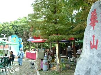 華山教育農園
