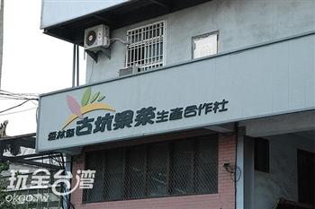 古坑果菜生產合作社