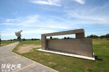 安平港港濱歷史公園