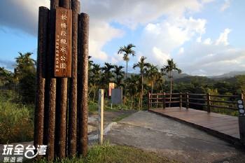 軟橋段親水公園