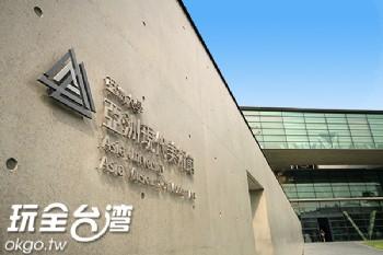 亞洲大學.亞洲現代美術館