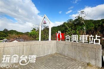 內灣合興車站(愛情火車站)