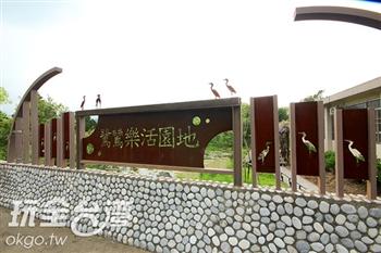 沙坑社區.鷺鷥樂活園地
