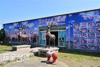 鹿世界觀光牧場