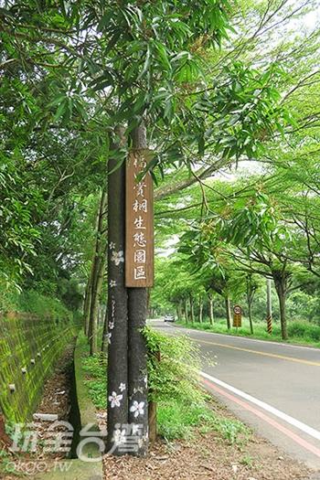 福田賞桐生態園區