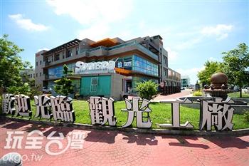 Sonispa漾魅力音波觀光工廠(已歇業)