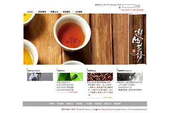 遊山茶訪茶文化館
