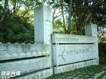 日月潭水社大山自然步道