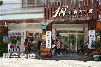 Feeling18巧克力工房(18度C巧克力工房)