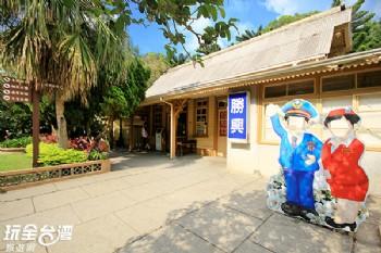 勝興火車站(舊山線十六份文化館)