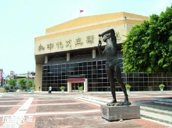 台中縣文化中心(編織工藝館)