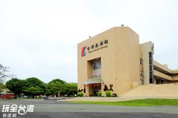 台灣戲劇館