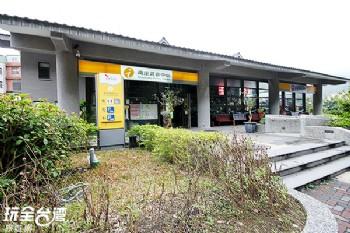 南庄遊客服務中心