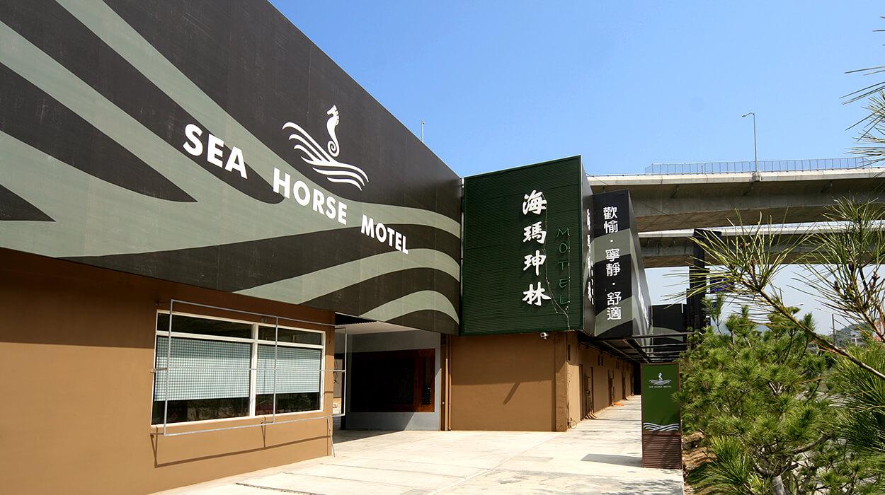 海瑪珅林汽車旅館