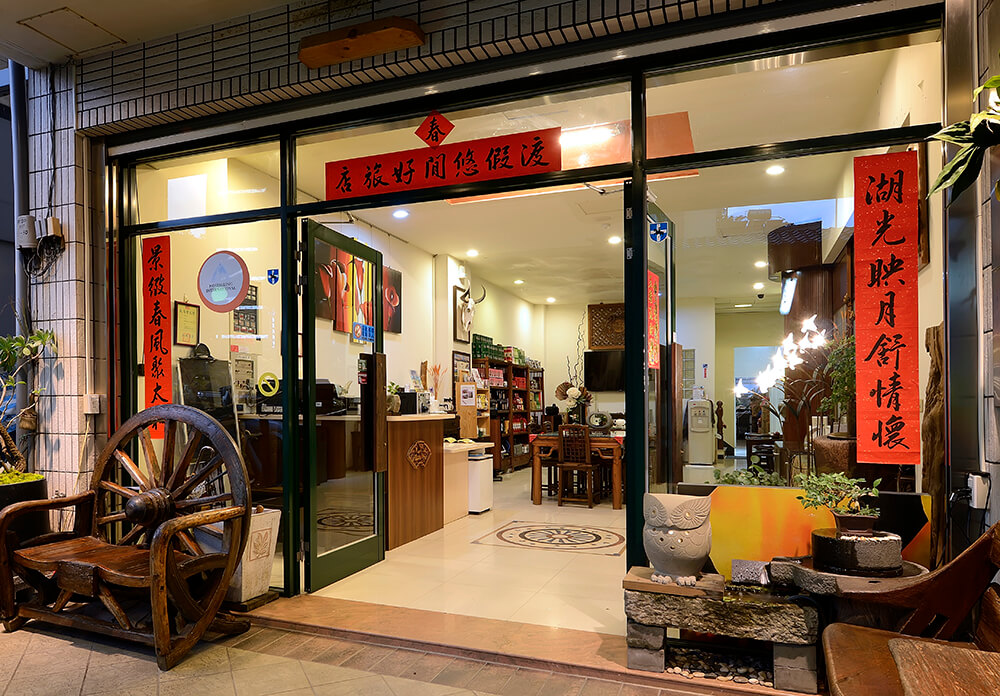 日月潭民宿-湖景渡假旅店