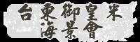 台東御皇米海景會
