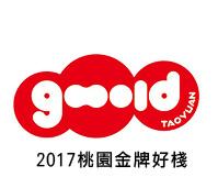 2017桃園金牌好棧
