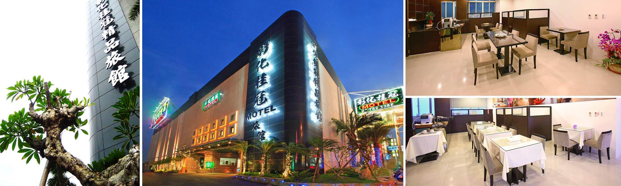 彰化桂冠汽車旅館
