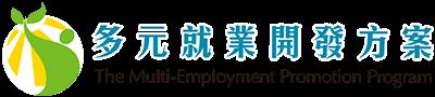 多元就業開發方案