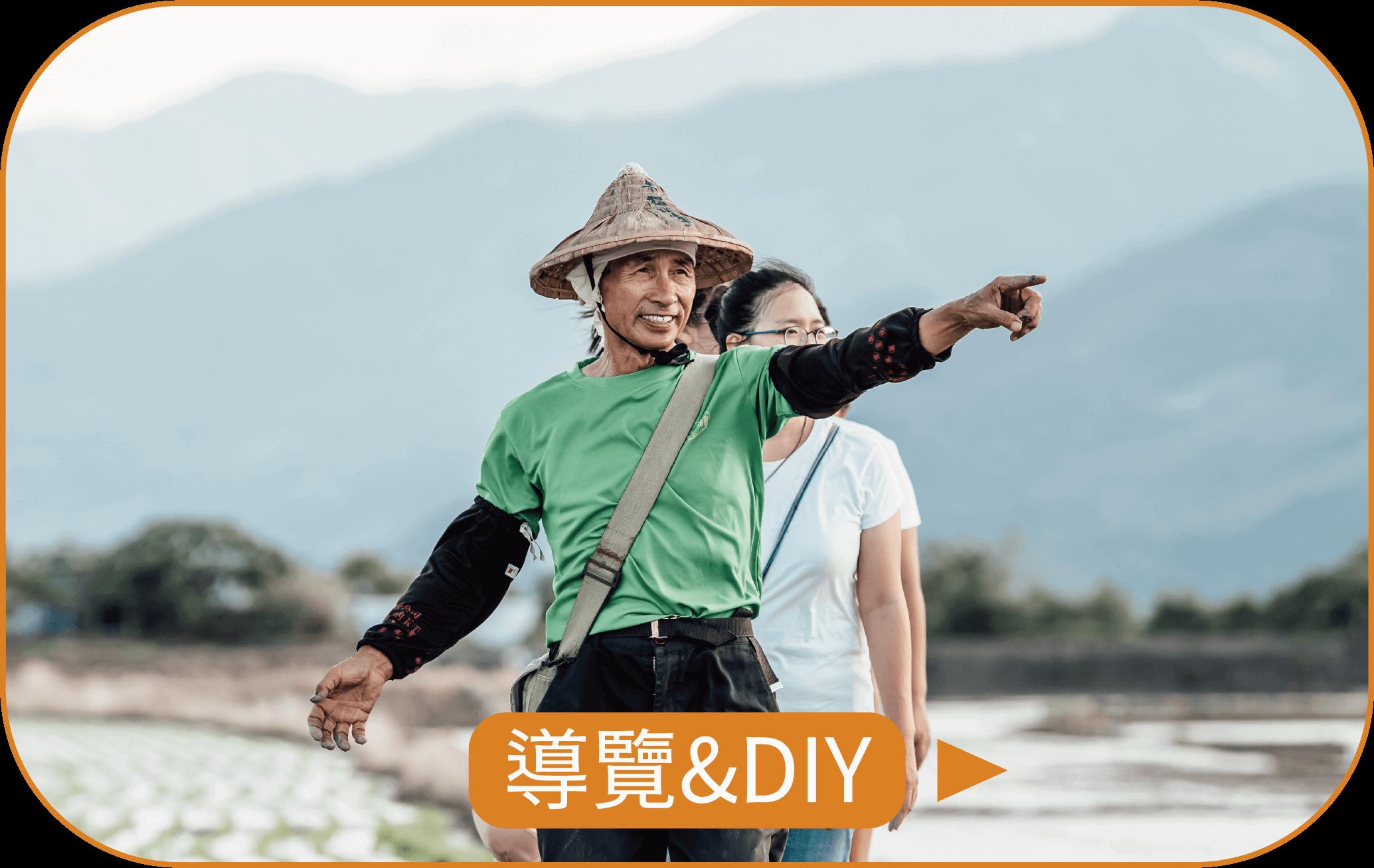導覽&DIY