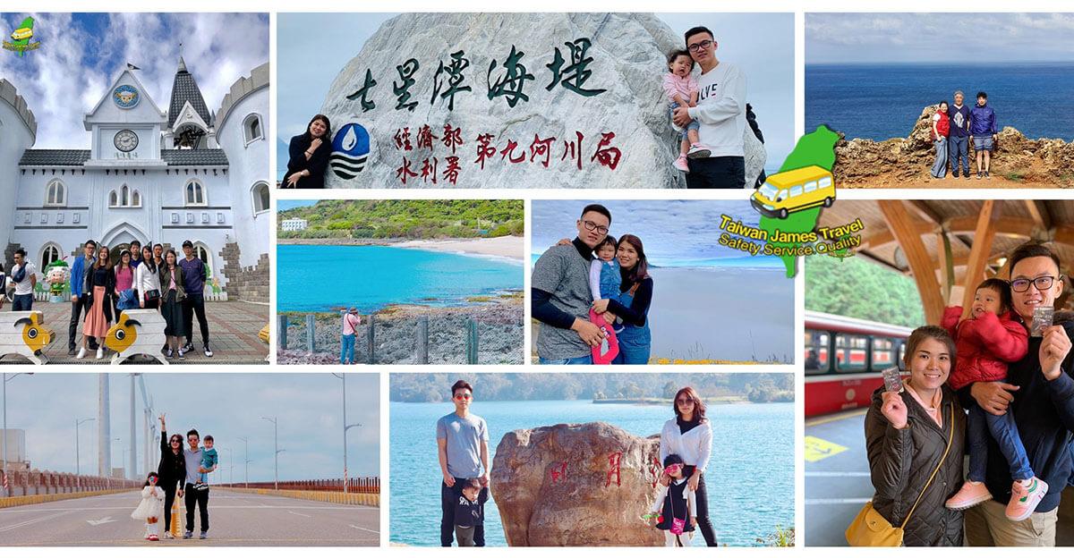 台灣 James 包車旅遊