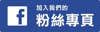 玩全台灣旅遊網
