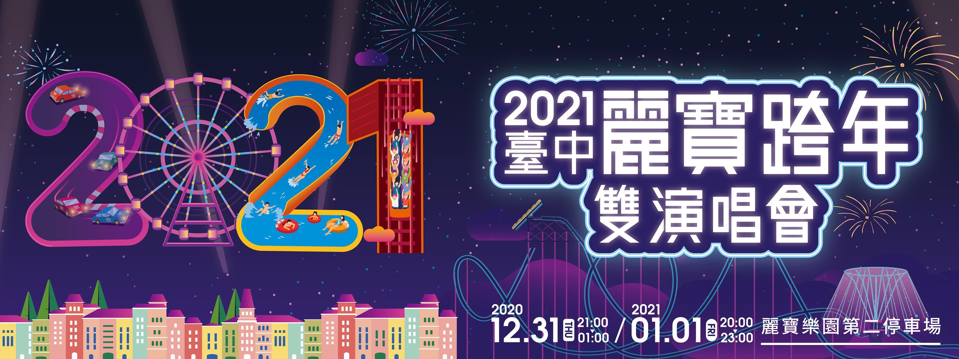 2021全台跨年晚會