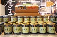 柴燒手工麥芽-竹薑