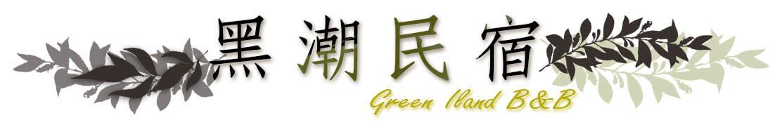 綠島黑潮民宿