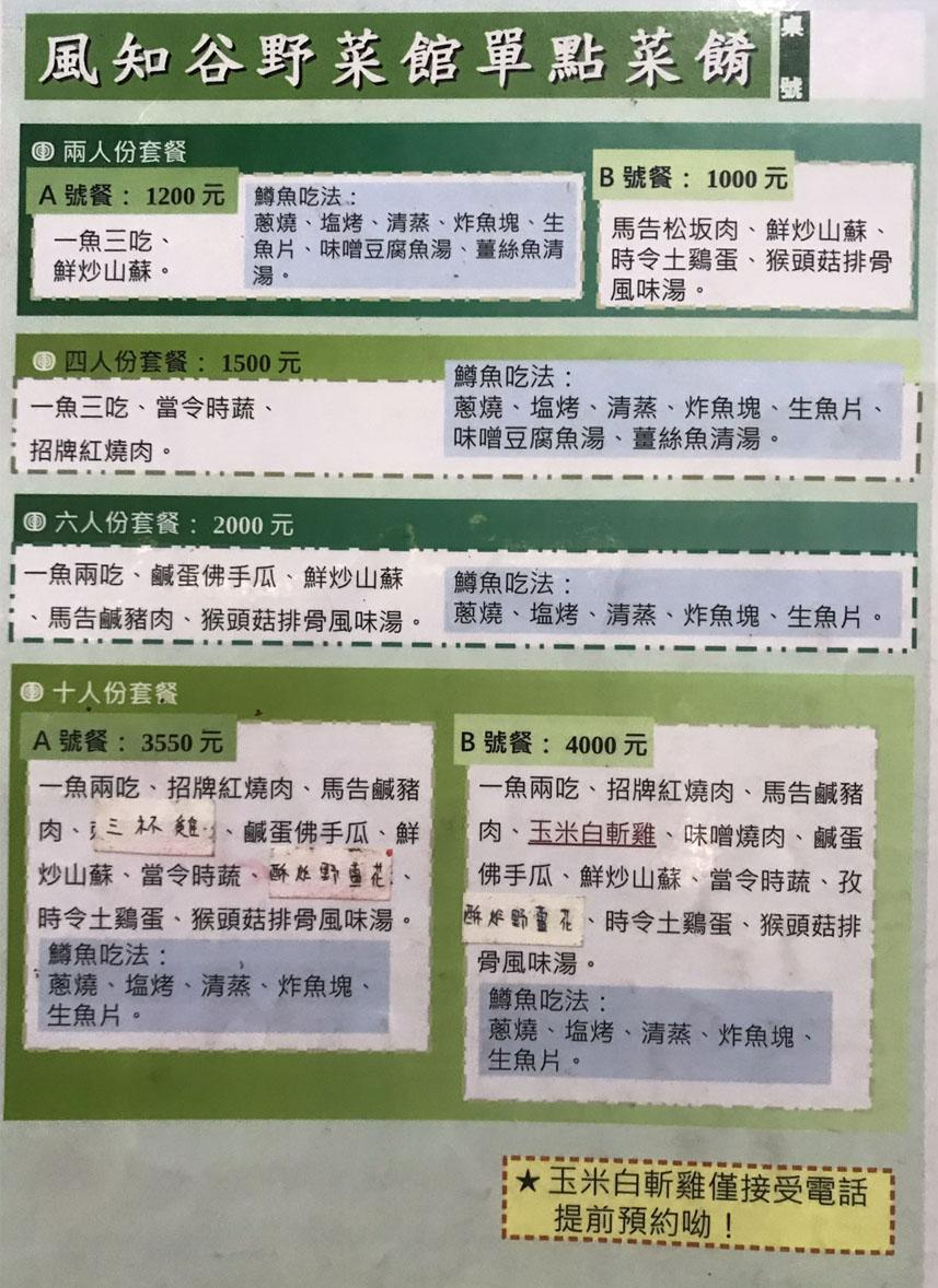 清境餐廳‧風知谷野菜館